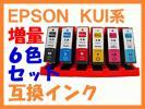 KUI クマノミ 増量版Lタイプ 6色セット 互換インク E