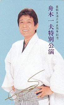 ●舟木一夫 芸能生活三十五周年記念テレカ