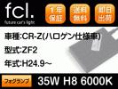 【CR-Z/ZF2】35W H8 HID フォグランプ fc