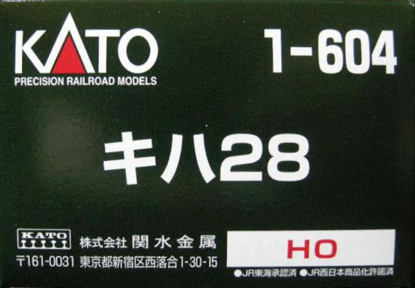 KATO1-604 HO キハ28 *新品未走行*①-01_画像2