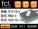 fcl.1年保証 35W HID H11 オデッセイ RB3