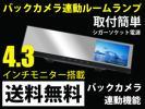 バックカメラ連動ルームミラー/4.3インチモニター送料無料