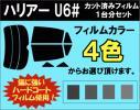 ハリアー 60系 U6 カット済みカーフィルム