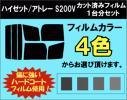 ハイゼット / アトレー S220V カット済みカーフィルム