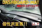 H&Y クロコダイルレザーダッシュボードマット MH