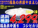【一部送料無料】福島県中通り産 コシヒカリ白米10Kg