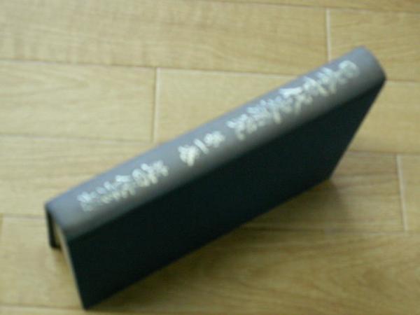 日本古代史研究〈第1巻〉