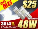 S25 LED バックランプ 超美光 ステルス 48W 白