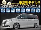 【車高短モデル】 ZRR80G ZRR80W ZWR80G