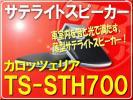 カロッツェリア・サテライトスピーカー■TS-STH700