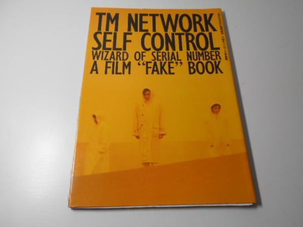 TM NETWORK 写真集 SELF CONTROL  音楽専科社