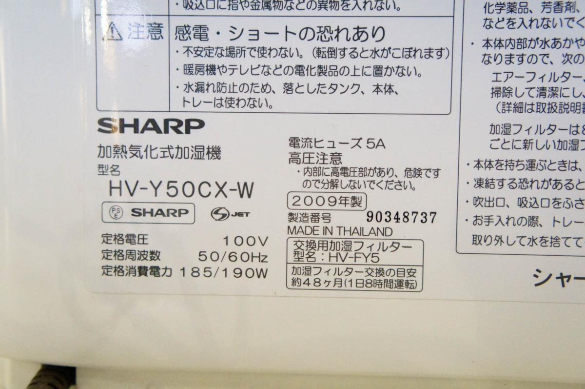 SHARP シャープ 加熱気化式加湿機 HV-Y50CX 未使用フィルター付き_画像5