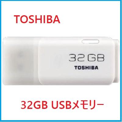 ★新品★32GB TOSHIBA 東芝 USBメモリー TransMemory送料170円_画像1