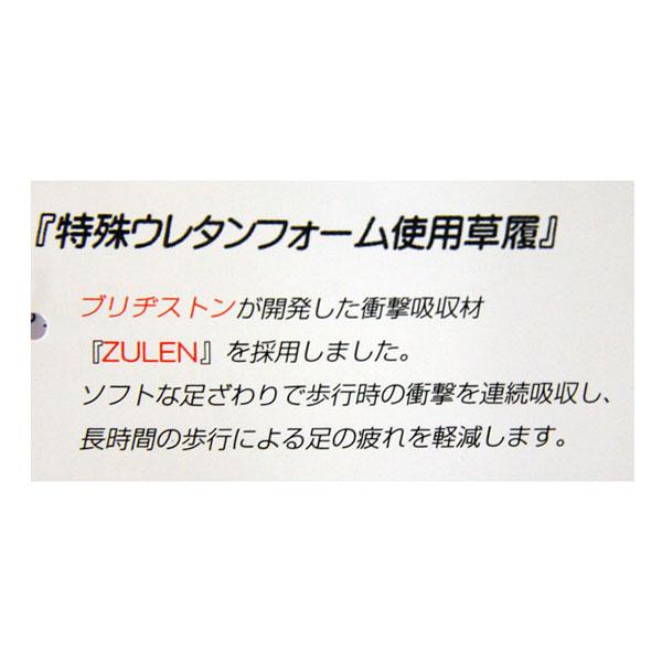 草履 紗織 高級 特殊ウレタンフォーム使用M寸新品(株)安田屋_画像3