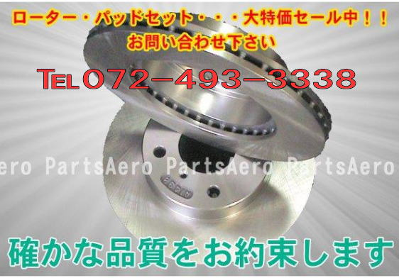 特価 フェアレディZ Z33 リヤローター左右セット 新品_画像2
