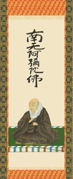 掛け軸 日本製 佛画 「親鸞聖人御影」 大森宗華 尺五_画像2