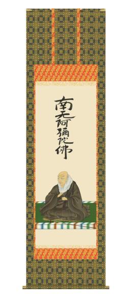掛け軸 日本製 佛画 「親鸞聖人御影」 大森宗華 尺五_画像1