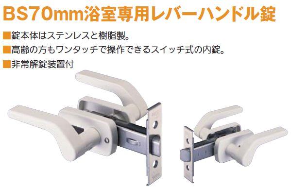 浴室ドアのノブをレバーハンドルへの交換セット、BS70タイプ_ドア厚2種類から指定してください。