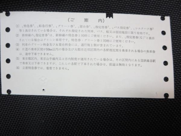 H079 マルス券N型 特急券・グリーン券 ひbり5号 上野-仙台 S53_画像2