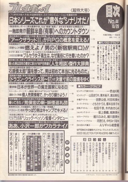 ∞プレイボーイ平成08/10/29 松田千奈・吉野公佳・坂木優子_画像2