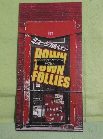 ◆パンフ ダウンタウン・フォーリーズVOL.6