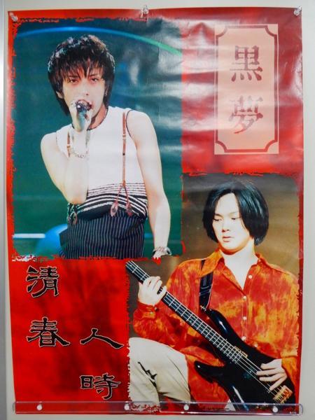 F557◆黒夢 KUROYUME ポスター/清春 人時/A1サイズ 当時物◆