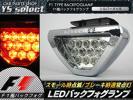新型 スモール時点滅仕様 F1風 LED バックフォグ ランプ/S/ブレーキ連動 ブレーキランプ/【シルバー】F1風LEDバックフォグランプ