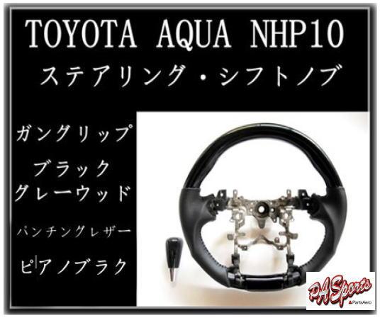 NHP10系 アクア スポーツガングリップコンビハンドル&シフトノブ ピアノブラック_画像1
