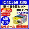 【互換インク 選べる6個】IC4CL69(増量BK) ゆうメール代引きOK