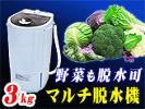 赤ちゃんやペットの分け洗い脱水に!3.0Kの脱水容量!野菜にも使える脱水機【Mywaveスピンドライ3.0Plus】