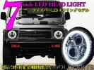JA系ジムニーに大人気 7インチ フルLEDヘッドライト JKラングラー 旧車 ランクル70 80 ポーター ハマー ユーノスロードスター