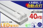 ●人感センサー搭載LED蛍光灯+2灯式器具40W型 口金G13 5set