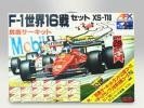 ■7G AN TOMY/トミー AFX F1世界16戦セット
