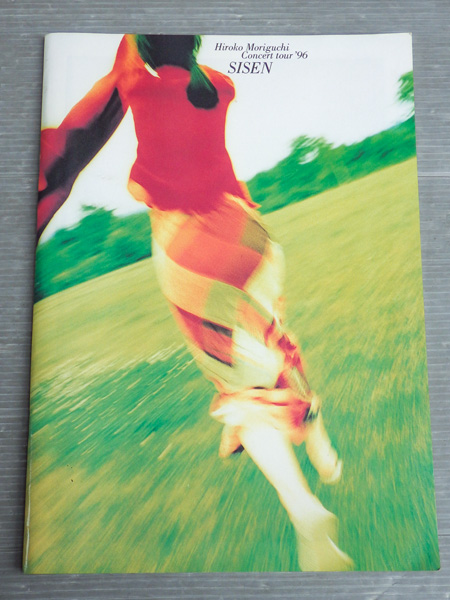 【ツアーパンフ】森口博子/Hiroko Moriguchi Concert '96 SISEN◆1996年