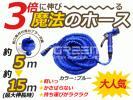超軽量 魔法のホース 伸びるホース 5m~15m 3倍伸びる! 青  エックスホース ガーデニング 洗車 水圧