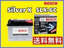 税込送料無料 SLX-6C BOSCH バッテリー フォルクスワーゲン VW ポロ[6C1/6N1/6N2/6R1/9N3]1.2 1.4TSI 1.6 1.8GTI ルポ[6X1]1.4 1.6GTI