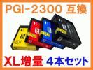 PGI-2300 XL大容量 顔料 4色セット 互換インク