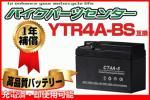 新品 バッテリー CT4A-5 4A-BS 密閉型 液入り 充電済 YTR4A-BS GTR4A-BS FTR4A-BS 互換 AF34/35 ライブディオ タクト ゴリラ モンキ