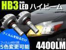 在庫有り 30系プリウス プリウスα 5色変更可能 HB3 LED ハイビーム ヘッドライト Cree XM-L2 ファンレス一体型 10系アルファード/46-61