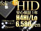 fcl.製 T10×2個付!!fcl.35W H4 H/L 切り替え式 6000K リレー付き 電力安定HIDキット 親切丁寧な対応で安心 バルブ バラスト1年保証