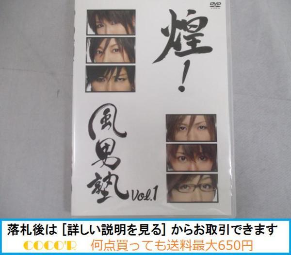 【フリマ即決】アーティスト DVD 煌!風男塾 VOL.1