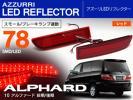 10 アルファード 前期/後期 LEDリフレクター ランプ W発光 78発