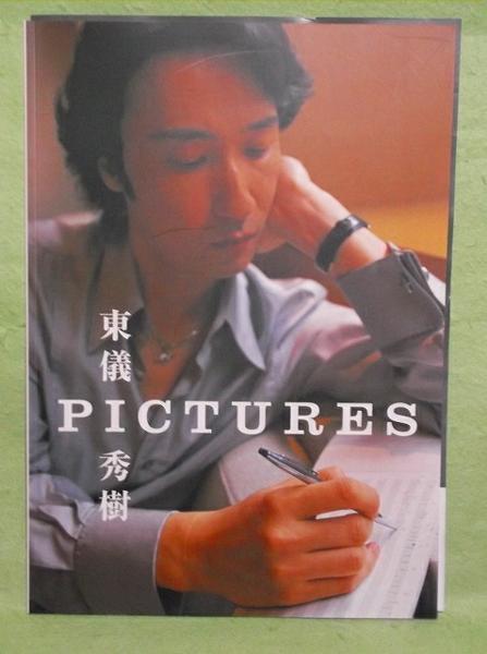 ♣-【パンフ】東儀秀樹 2003年 PICTURES