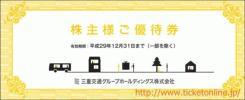 三重交通グループ株主優待券(乗車券4枚/ハンズ割引券)1冊