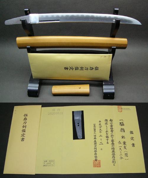 保存刀剣 室町時代中期頃 美濃関 三阿弥派 兼友 直江志津の面影有る小沸出来乱刃