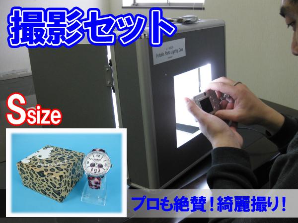 赤字覚悟★撮影BOX プロ仕様 撮影セット Wライト・反射板付 Sサイズ