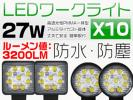 ★35%OFF!!27W LED作業灯 ワークライト 角型/丸型 狭角/広角 集光/拡散 自由選択 IP67 9チップ連続搭載 送料無料 1年保証10個C★