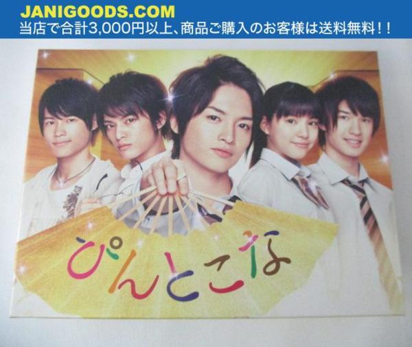 Kis-My-Ft2 玉森裕太 DVD-BOX ぴんとこな 中山優馬 1円