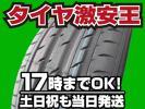 4本セット 送料税込¥24.840 新品タイヤ 225/40R19 HAIDA HD927
