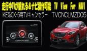 ☆ KE系CX-5用 TVキャンセラー マツダコネクト対応